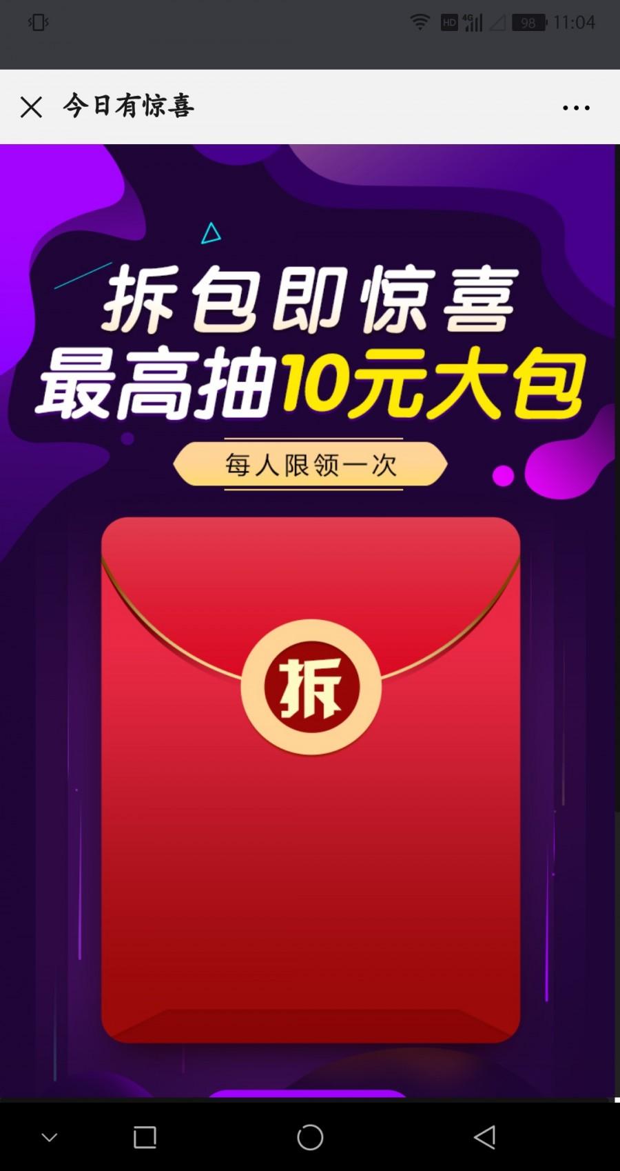 【现金红包】新人必得红包(最高10r)