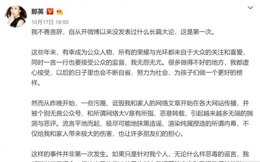 """雪莉悲剧持续发酵,那英宋茜热依扎声讨""""网络暴力""""-97资源博客"""