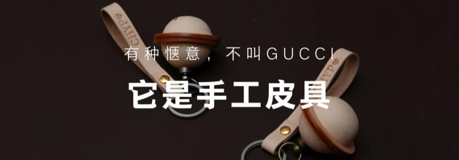 有一种惬意,不是GUCCI 它叫作手工皮具.jpg