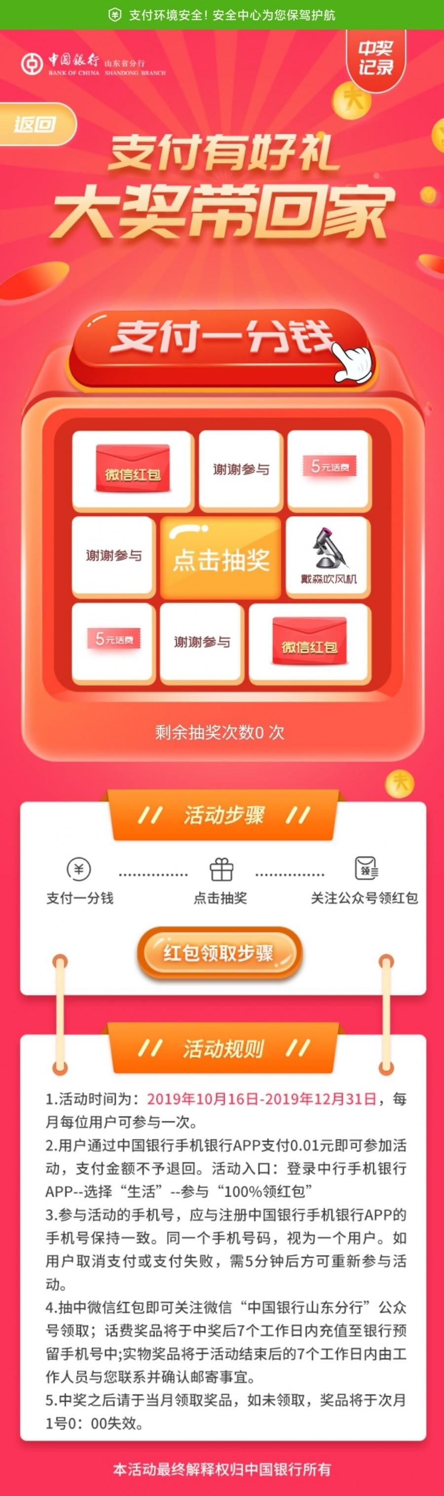 中国银行手机银行(限不限山东,需定位)微信红包