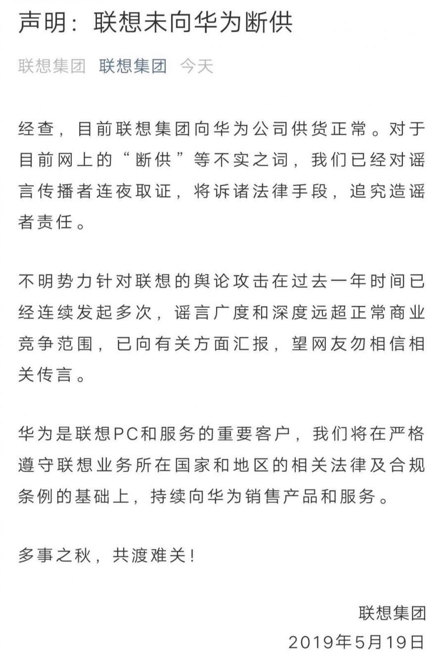 联想未向华为断供;蔚来回应自燃事件;谷歌罢工-97资源博客