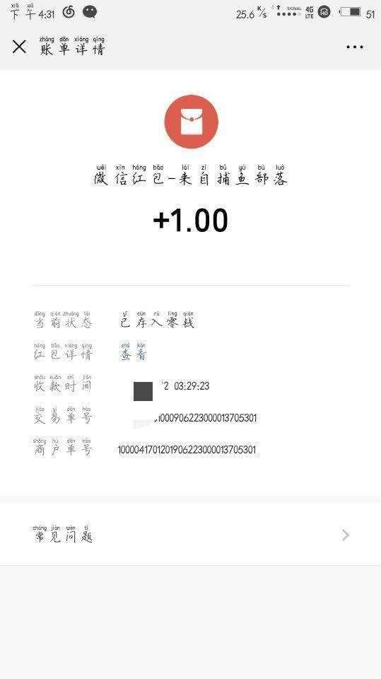 【现金红包】部落微信红包得1元