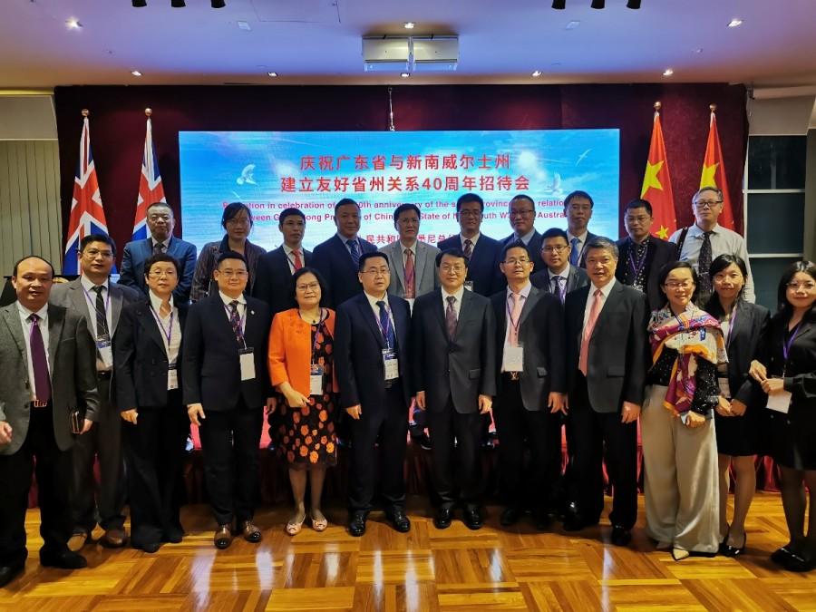 第27次新南威尔士州-广东省联合经济会议